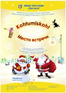 Afisha_Novogod-21-11-14