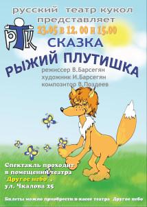 ryzhij_plutishka